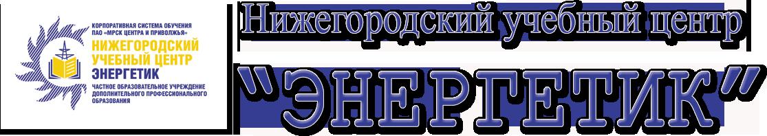 Нижегородский учебный центр